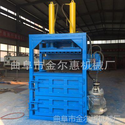小型立式液压打包机 质优价廉的小型打包机 废塑料液压成型压块机