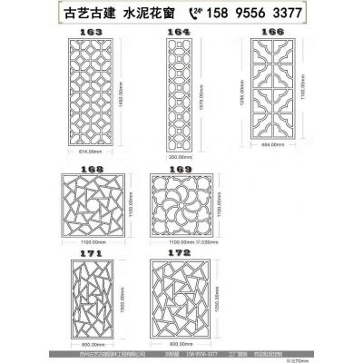 绍兴别墅混凝土水泥窗户砌块六边形中式花窗