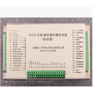 供应淮南万泰WTB-IV微机保护测控系统(改进型)