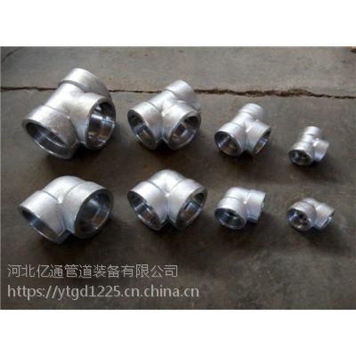 洛阳A系高压三通价格DN25锻制承插三通生产ASME B16.11