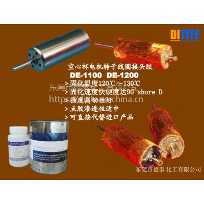 空心杯电机转子线头固定胶 DE-1100
