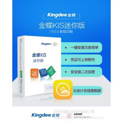 金蝶财务软件KIS迷你版 新版v12.0会计电脑记账软件 V11.0加密狗版 1000元起