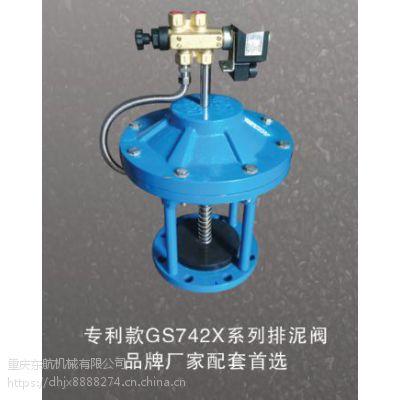 供应贵阳专利款GS742X系列排泥阀