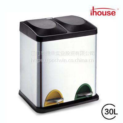 ihouse30升不锈钢环保分类垃圾桶 创意家用双分类垃圾篓 脚踏式废纸箱