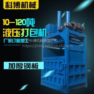 单双缸下脚料打包机价格 科博机械 40吨加带推包废纸箱打块机 塑料薄膜纸箱压缩机