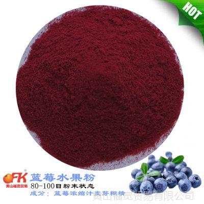 台湾进口速溶蓝莓粉 天然水果浓缩汁喷雾干燥食品级固体饮料原粉