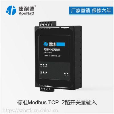 数字量转以太网2路DI转TCP/IP干接点输入模块康耐德品牌