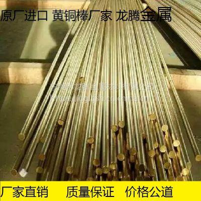 CuZn40Pb2黄铜棒材、C3604六角黄铜棒产地直销