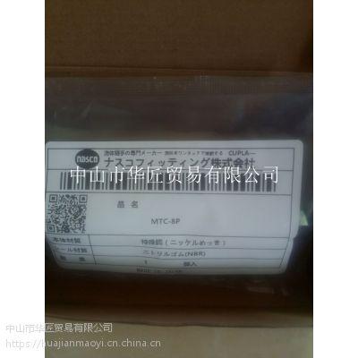 供应日本NASCO接头MTC-8P原装正品