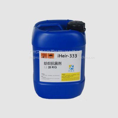 纺织品整理剂_织物用抗菌剂_防霉剂供应商