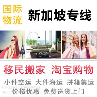 中国淘宝天猫买家具、家电如何海运转运到新加坡?