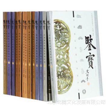 鉴宝 古玩 工艺美术 收藏鉴赏 精装 全16开16卷 彩印版 【现货】