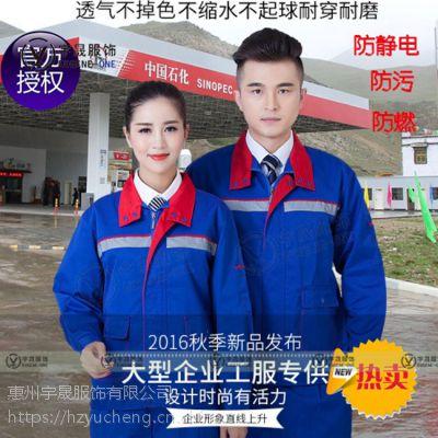 惠州防静电加油站工装定制 长袖保暖耐磨劳保服