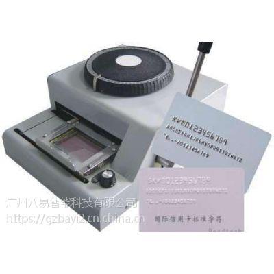 厂家长期供应 优质凸字压印机系列 奥希尔手动凸字打码机