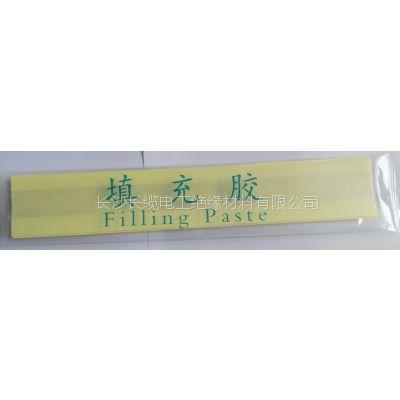 长缆电工供应自粘、填充、绝缘、防水密封的填充胶