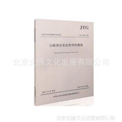 新书#现货 _JTG B05_2015公路项目安全性评价规范【2016年版_