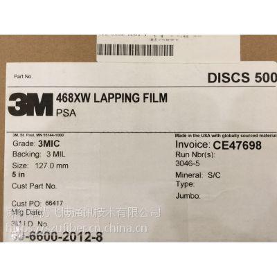 供应 3M品牌 光纤研磨片 碳化硅3um 468XW