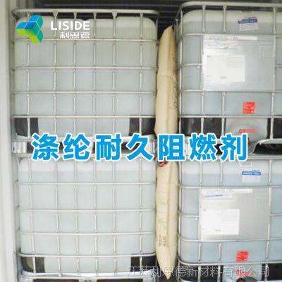 厂家直销 水性阻燃剂 纺织织物阻燃剂 涂层胶水阻燃剂