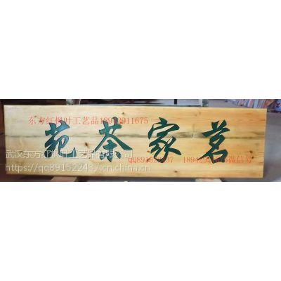 宜昌茶楼仿古牌匾