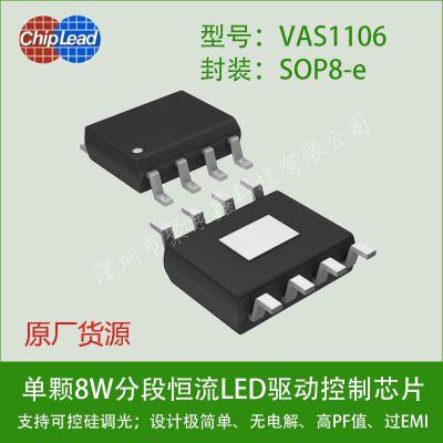 线性调光ic高压线性可控硅调光驱动ic台湾奇力VAS1106A驱动方案