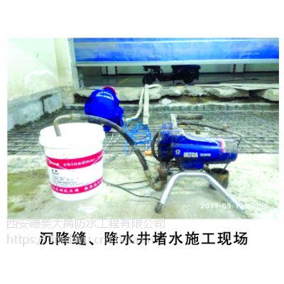 承接地库、地下室、地基、降水井防水堵漏工程