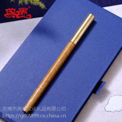 中国风复古办公红木中性至简笔 配公爵水性笔芯 创意文具宣传礼品