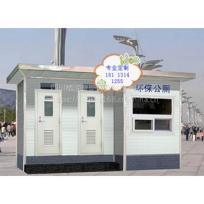 内江工地移动厕所厂家/景区高端移动厕所价格/微生物移动厕所
