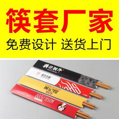 餐饮行业筷套设计印刷-筷子套定制厂家