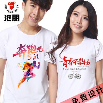短袖莱卡T恤定制广告衫女工作服文化衫班服定做聚会情侣装印字