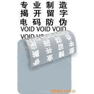 供应防伪字模哑银VOID 防伪技术产品 防伪商标亚克力水基型压敏胶