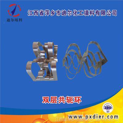 【大量供应】金属散堆填料 不锈钢双层共轭环 DN50共轭环