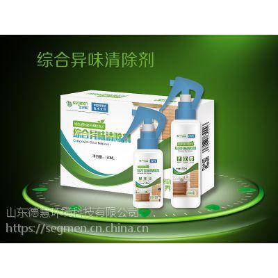 装修环境空气检测、室内甲醛超标检测、综合异味分解剂、植物蛋白除醛去味、山东德慧世界美
