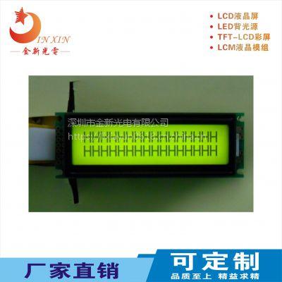 JX1602显示模块,厂家直销专业定制段式/点阵LCD液晶显示屏&LCM液晶显示模组