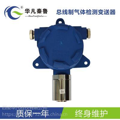 西安华凡HFT-SO2固定式工业气体报警器二氧化硫传感器气体检测变送器防爆