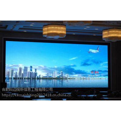 芜湖南陵县全彩LED显示屏安装调试、合肥科迈视听