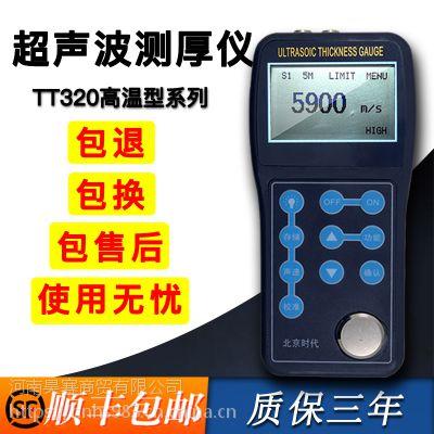 北京时代超声波高温测厚仪TT320