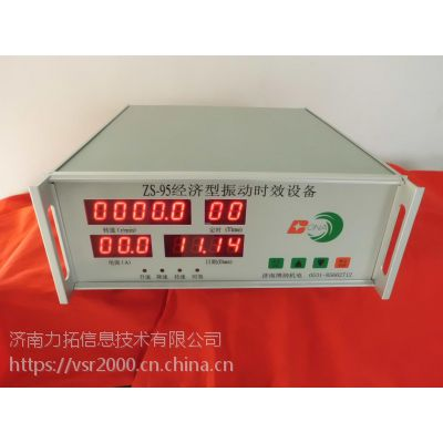常州mn008振动时效设备振动时效仪