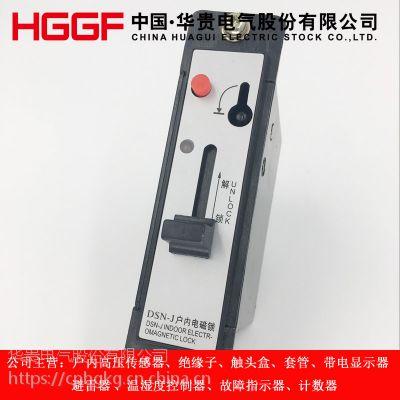 DSN-J型户内电磁锁_高低压成套设备开关柜门电磁锁机构锁