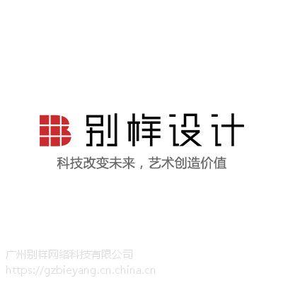 广州宣传册设计-广州设计外包