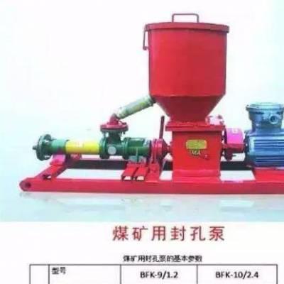 瓦斯封孔泵封孔BFK-10/2.4 煤矿电动封孔泵 矿用注浆封孔泵