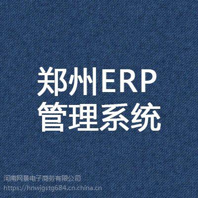 郑州ERP管理系统上线后面临的问题
