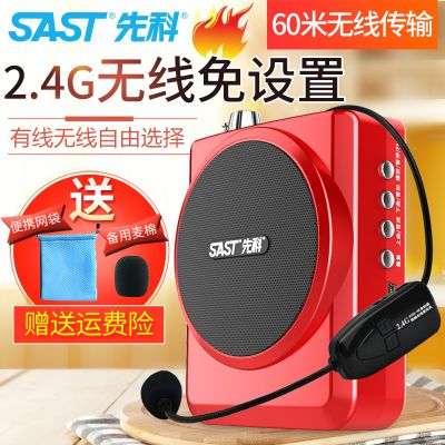 SAST/先科N-217 2.4G无线小蜜蜂扩音器教师上课用专用导游老师