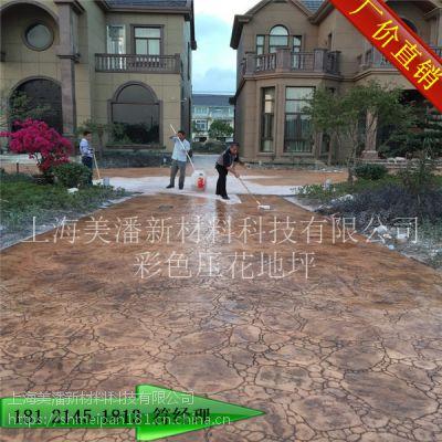 新品热销美潘上海艺术压花地坪,奉贤广场水泥压花地面施工