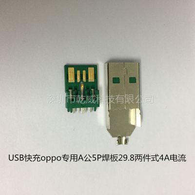 USB快充oppo专用A公5P焊板29.8两件式4A电流