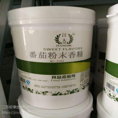 江大 量大从优 食品级 番茄粉末香精 江苏成谦