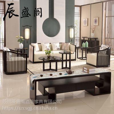 辰盛阁家具新中式沙发 现代中式复古客厅禅意家具新古典全实木布艺沙发组合