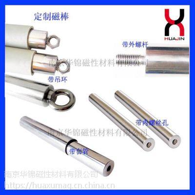 供应钕铁硼注塑机用磁棒,除铁过滤磁铁棒