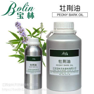 供应天然植物精油 牡荆精油 药用香精 现货包邮
