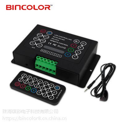 供应珠海缤彩BC-380红外遥控可DIY混色24键多功能RGB控制器