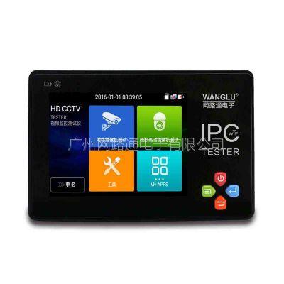 WANGLU/网路通IPC-1600 Plus工程宝 视频监控仪